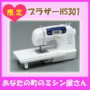 Brother sewing machine HS 301 black & white + yarn + bobbin needle + 5 piece set