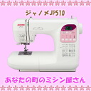 JANOME sewing machine JP-510 (JP510) + black & white yarn 2 + bobbin needle + 5 PCs set [wide table with]