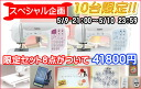 10 limited ☆ special set brother LS700/LS701 computer missing + 8 point set (hookom, wide tables, presser foot 2, 12 colored yarn, needles, bobbins, recipe booklet)