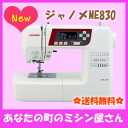 JANOME sewing machine ME830 (ME-830) [wide table service.