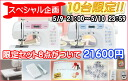 10 limited ☆ special set brother PS202/PS203 computer missing + 8 point set (hookom, wide tables, presser foot 2, 12 colored yarn, needles, bobbins, recipe booklet)