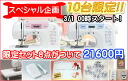 10 units only ☆ special set brother PS202/PS203 computer missing + 8 points set (hookom, wide tables, presser 2 species, 12 colored yarns, needles, bobbins, recipe booklet)