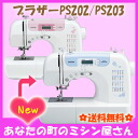 Brother PS202/PS203 computer sewing machine