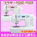 Brother PS202/PS203 sewing machine + black & white yarn + bobbin needle + 5 piece set