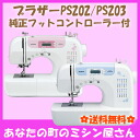 Brother PS202/PS203 sewing machine + genuine footcontroller