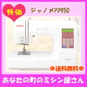 Five Janome computer sewing machine PD950+ Y doc rear table + black & fine noodles + bobbin + needle set