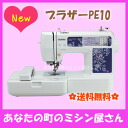 Brother embroidery sewing machine PE10 * embroidery-only model is. Utility stitch is not * [90 pattern CD giveaway], [PE-10]