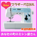 Brother sewing machine PS204AL [footcontroller included]