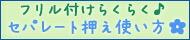 フリル付けらくらく☆ セパレート押え使い方 ロックミシン・衣縫人・糸取物語