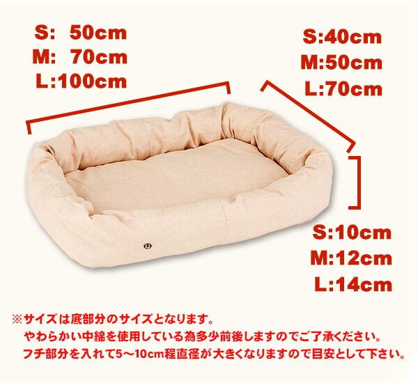 ドッグベッド サイズ