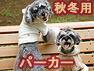 秋冬用パーカー(オーガニックコットン犬服)