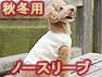 秋冬用ノースリーブ(オーガニックコットン犬服)