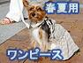 春夏用ワンピース(オーガニックコットン犬服)