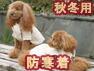 防寒着スカート(オーガニックコットン犬服)