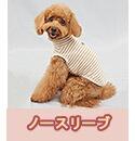 ノースリーブ(オーガニックコットン犬服)