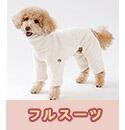 フルスーツ(オーガニックコットン犬服)