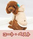 コート・ベスト(オーガニックコットン犬服)