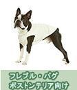 アンダーウェア・ケアウェア/フレブル(オーガニックコットン犬服)