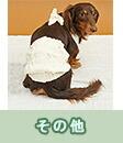 アンダーウェア・ケアウェア/その他(オーガニックコットン犬服)