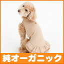 Organic dog clothes (-7-9-small dog clothing ) dogwear