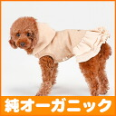 Dog organic dog clothes (1-3, small dog clothes, hoodies) were