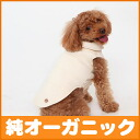 Dogware of the clothes (clothes, thermal, down of 1-3, the small dog) organic cotton of the dog