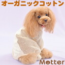 Dog clothes ( 4-6, medium-sized dog clothes ) organic cotton dog wear