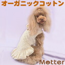 Dog clothes ( no. 1-3, small dog clothes ) organic cotton dog wear