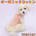 Dog clothes ( 4-6, medium-sized dog clothes ) organic cotton dog wear