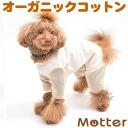 Dog clothing (1-3, small dog clothes) organic cotton dog wear
