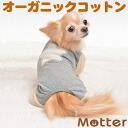 Dog clothing (1-3, small dog clothes) organic cotton dog wear