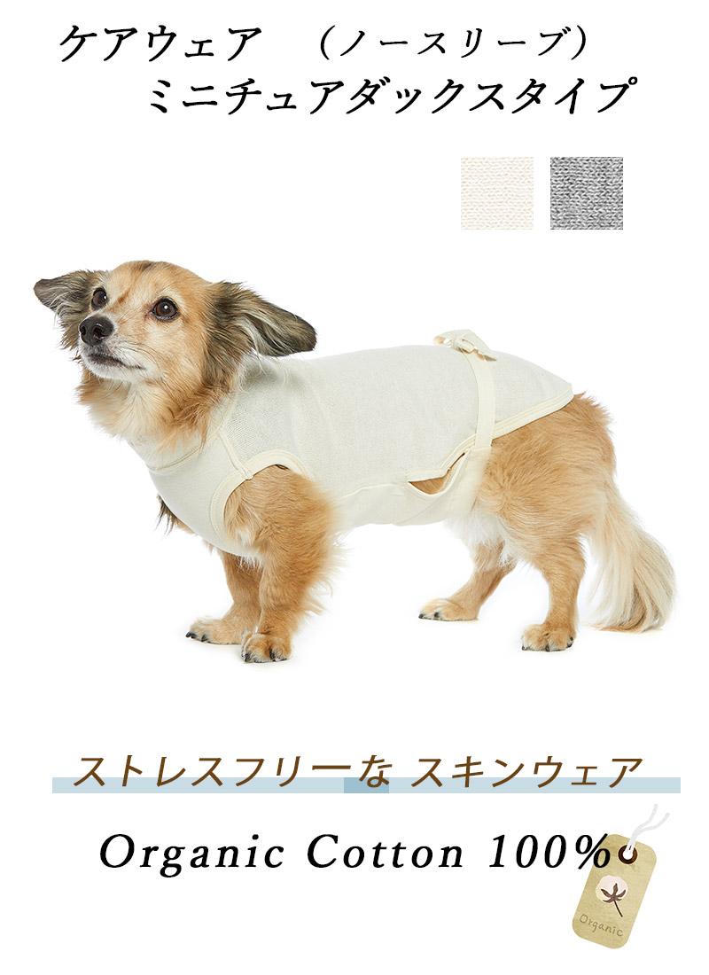 犬のケアウェア 肌着 ダックス ノースリーブ
