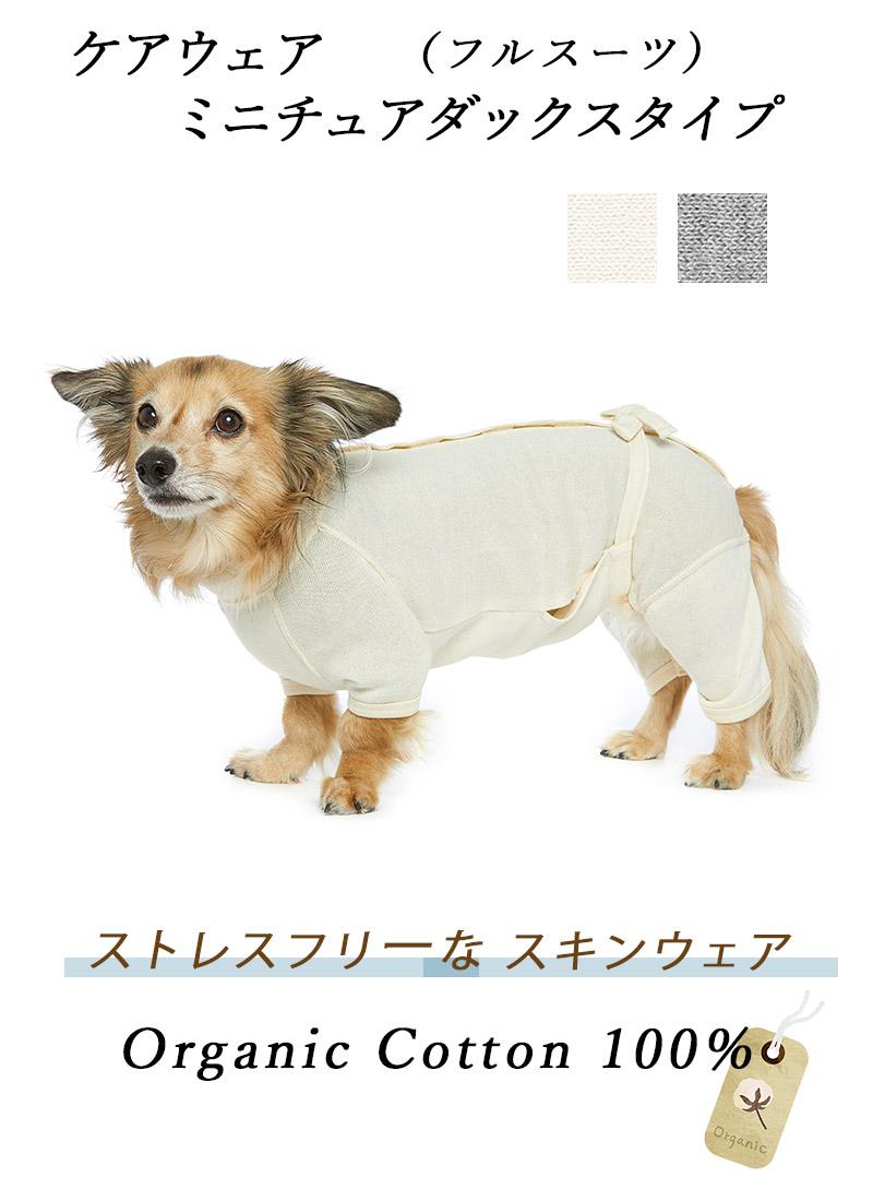 犬のケアウェア 肌着 ダックス フルスーツ