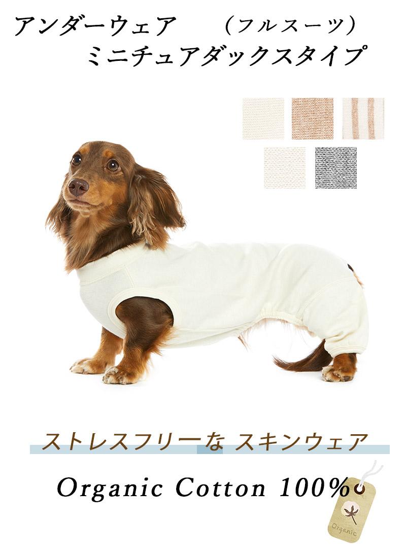 犬のアンダーウェア 肌着 ダックス フルスーツ