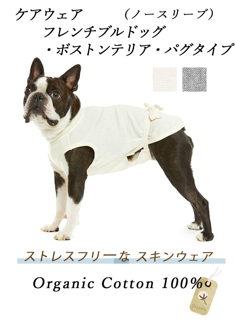 犬のケアウェア 肌着 フレブル・ボストンテリア・パグ ノースリーブ