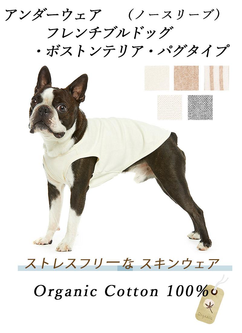 犬のアンダーウェア 肌着 フレブル ノースリーブ