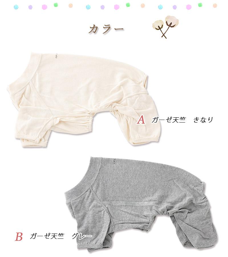 犬の肌着 アンダーウェアシリーズ ガーゼ天竺 カラー