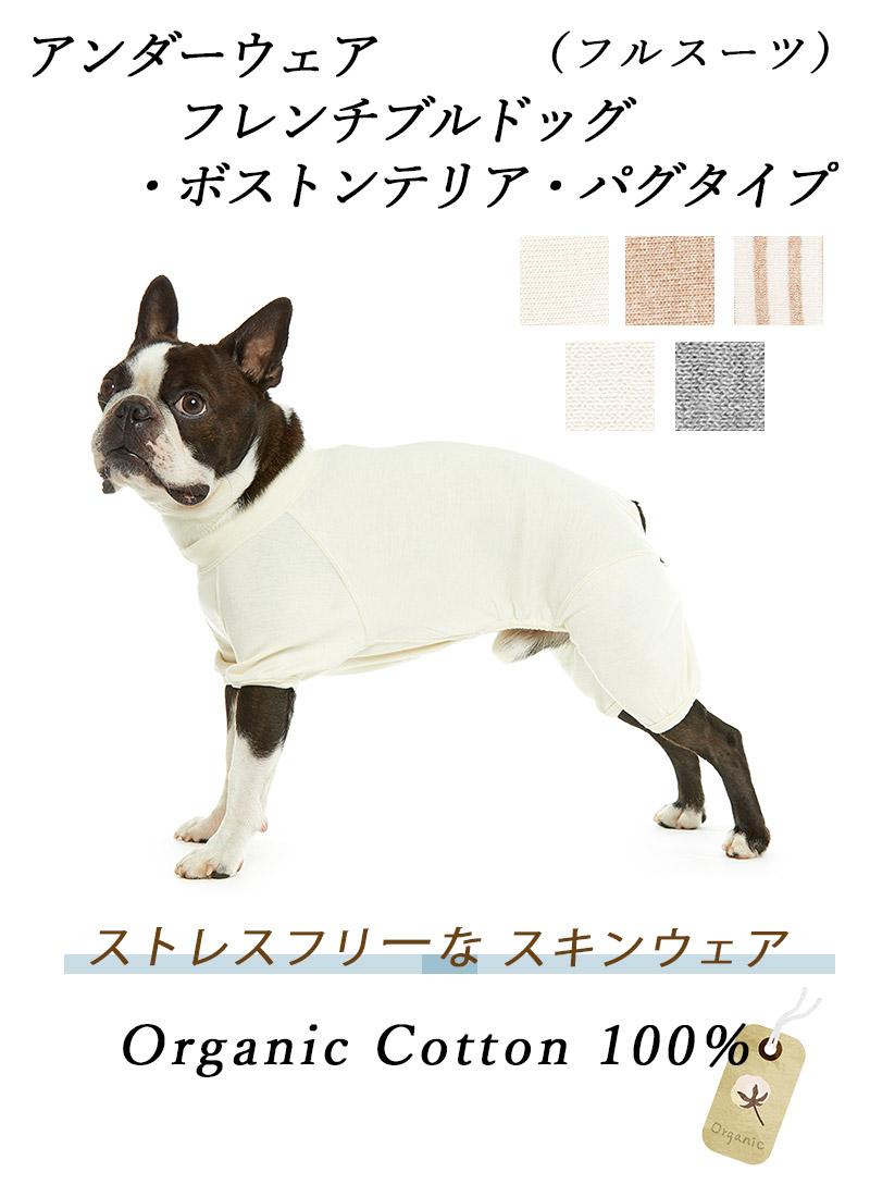 犬のアンダーウェア 肌着 フレブル フルスーツ