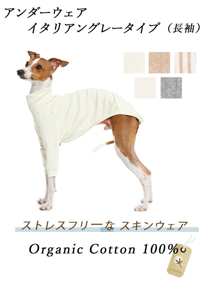 犬のアンダーウェア 肌着 イタグレ 長袖