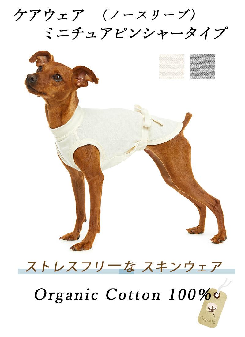 犬のケアウェア 肌着 ミニピン ノースリーブ