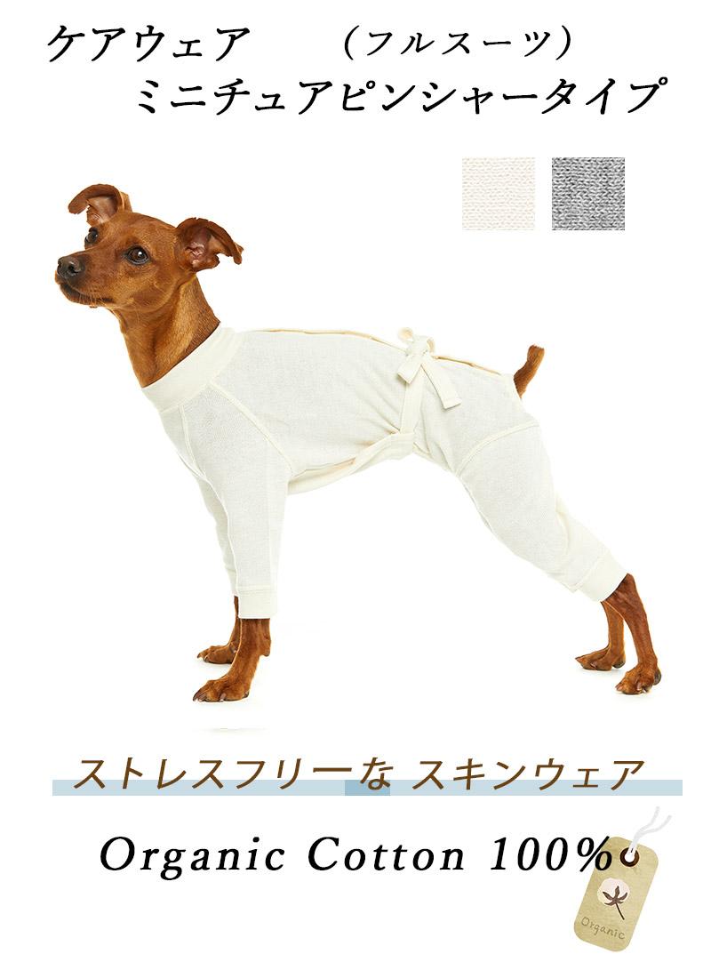犬のケアウェア 肌着 ミニピン フルスーツ