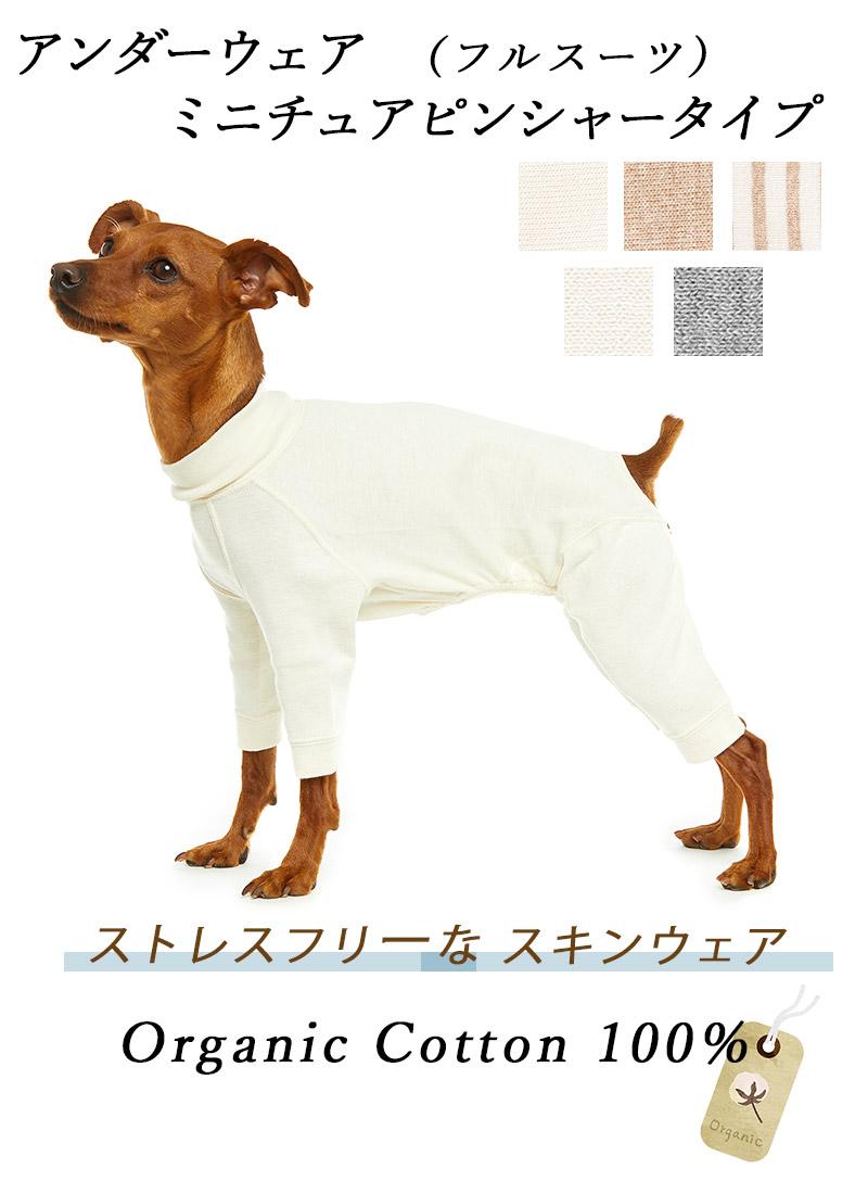 犬のアンダーウェア 肌着 ミニピン フルスーツ