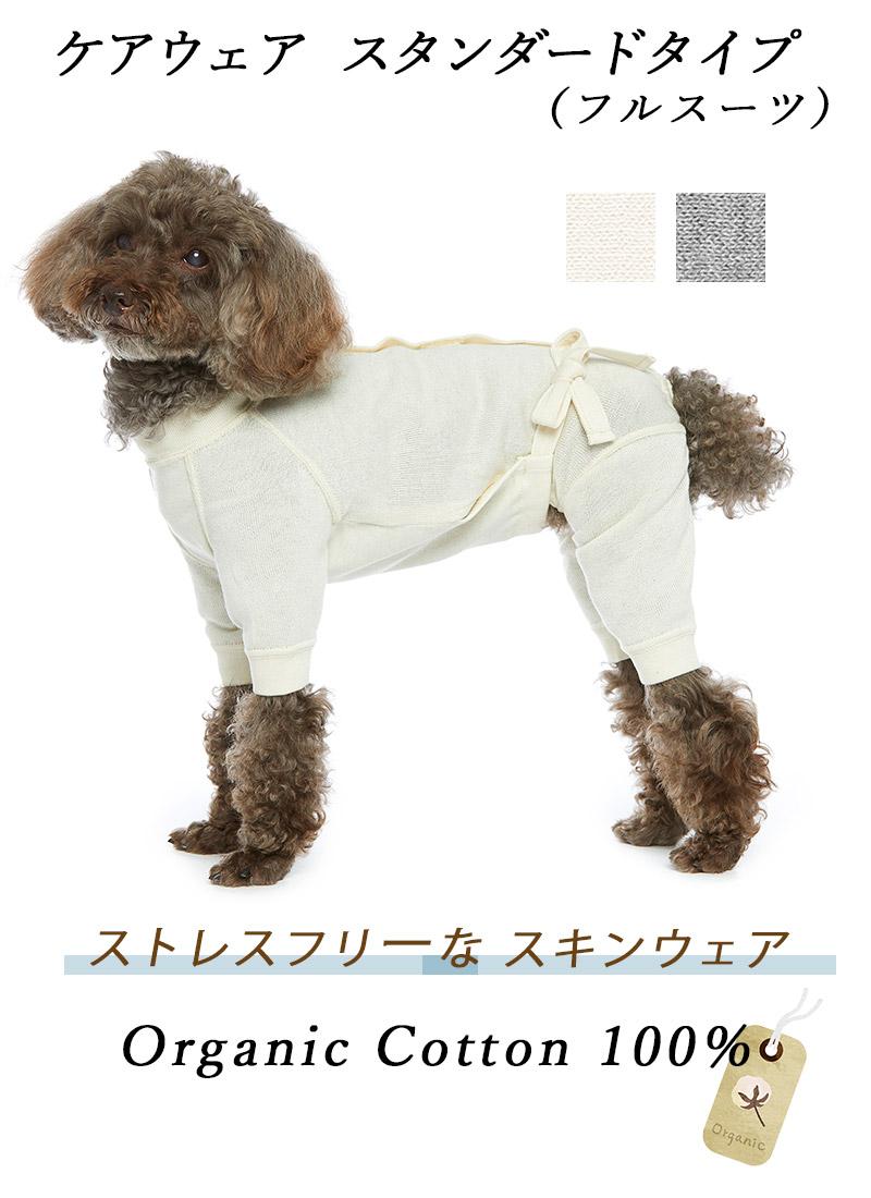 犬のケアウェア 肌着 スタンダード フルスーツ