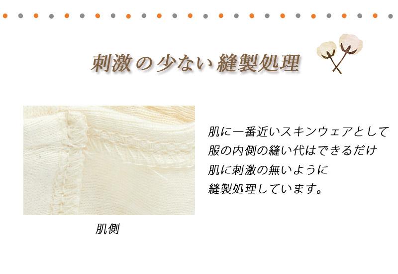 犬の肌着 アンダーウェアシリーズ 縫製