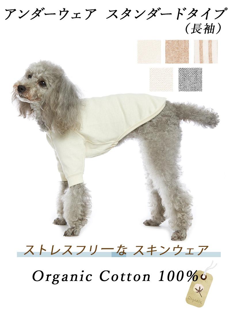犬のアンダーウェア 肌着 スタンダード 長袖