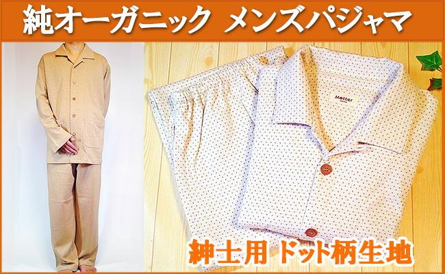 紳士用パジャマ