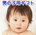 男の子用オーガニックコットン出産祝いギフト