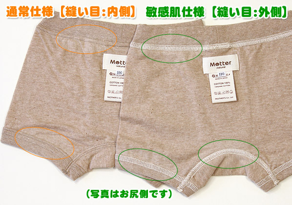 Boxer underwear for kids who can choose a seam