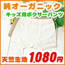 Kids children's underwear ( 90-100・110 cm ) atopic skin-friendly cotton-kids boys girls boxers Boxer