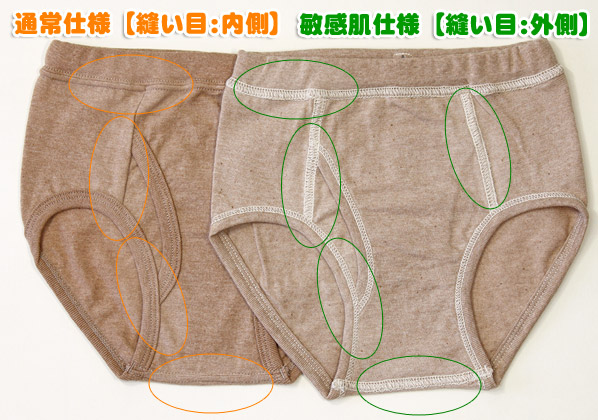 Briefs for kids who can choose a seam